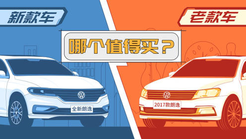 新款车上市,要不要抄底买降价老款车?买车前该看看