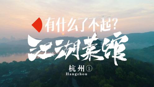 来了杭州,我才知道不是所有的小笼包都叫杭州小笼包