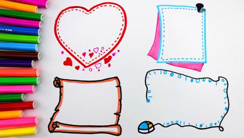 分享4种简约漂亮的手抄报边框模板,留着备用!