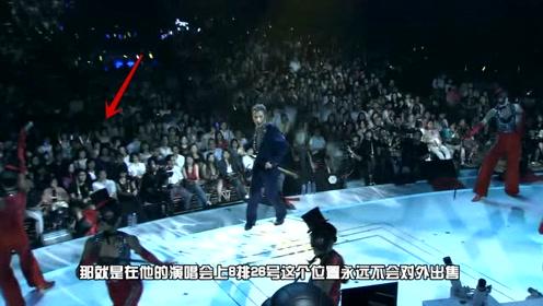 天王演唱会也有空座 为她永不对外出售