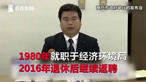 """""""反向""""学历造假?神户一名公务员大学毕业谎称高中学历被免职"""