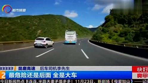 高速别车险酿车祸 大巴司机被罚千元