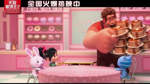 《无敌破坏王2:大闹互联网》松饼奶昔彩蛋爆笑出击