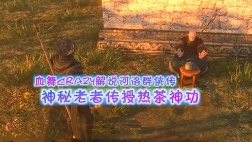 血舞Crazy河洛群侠传40 神秘老者传授热茶神功