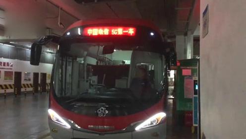 全国首辆5G公交在成都开通 一部蓝光电影秒下完
