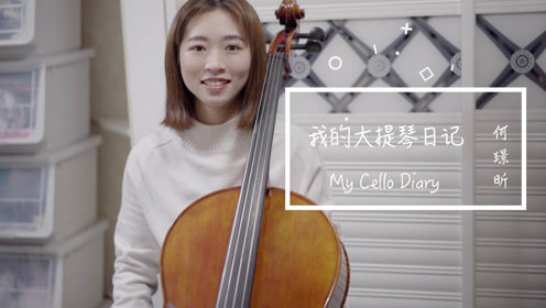 我的大提琴日记,My Cello Diary