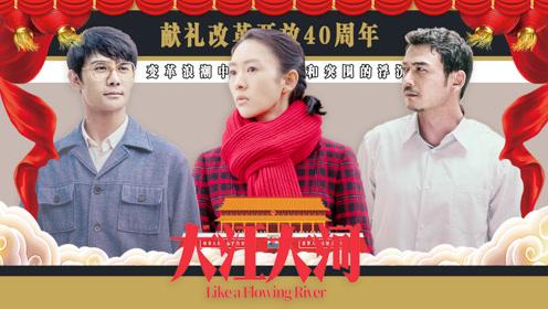 《大江大河》剧情梳理,和王凯一起致敬激情燃烧的岁月