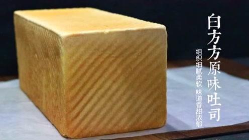 白方方——原味吐司面包