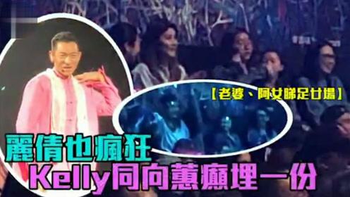 刘德华女儿看爸爸个唱 陈慧琳朱丽倩变疯狂粉丝