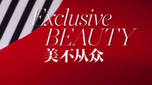 """国际美容趋势:小众品牌,让你的""""美不从众"""""""