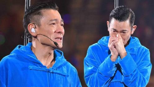 刘德华唱着歌突然发不出声音,当场崩溃大哭,演唱会被迫中止!