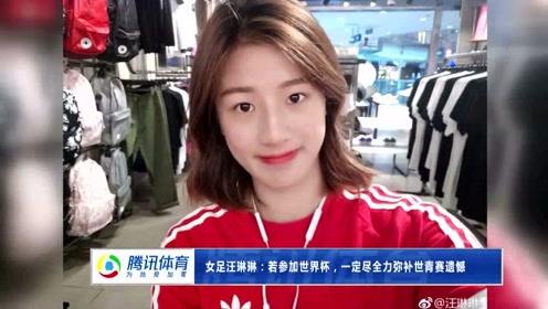 女足汪琳琳:若参加世界杯 一定尽全力弥补世青赛遗憾
