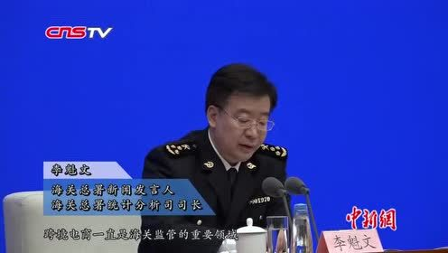 武汉海关沈建明