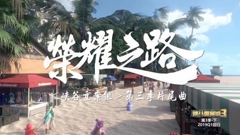 峡谷重案组S3 片尾曲PV:荣耀之路,一如既往