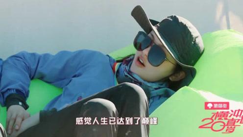 横冲直撞20岁抢先看,杨超越学段奥娟唱歌,这坐姿太爷们了