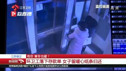 环卫工取款将毕生积蓄落在ATM机 返回时看到一张纸条放心了