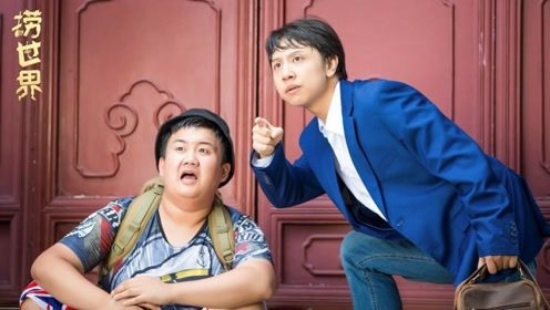 """电影《捞世界》正式杀青 """"伦博组合""""黄才伦胡博2019年狂捞世界"""