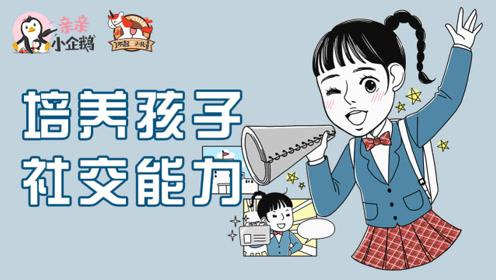 亲子早教:春节拜年的黄金社交法则!搞定孩子的社交恐惧