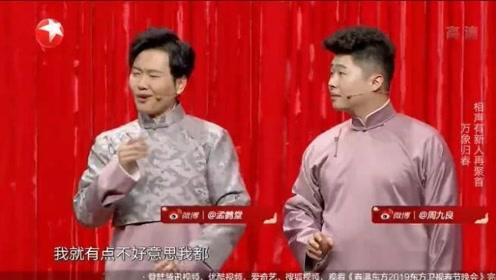 孟鹤堂春晚相声:得了全国总冠军膨胀了,想让岳云鹏给自己跪下