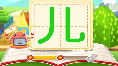 学习汉字儿童的儿,儿童节,是六一,小朋友们真欢喜