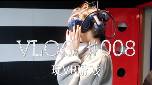 VLOG008之回老家干啥了,和我一起玩VR游戏!
