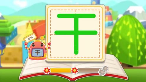 学习汉字饼干的干,饼干圆,饼干甜,饼干身体圆又圆