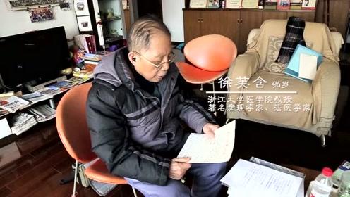 浙大这位94岁的法医病理学专家堪称传奇!
