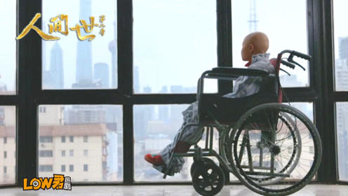《人间世》:生命以痛吻我,我却报之以歌。
