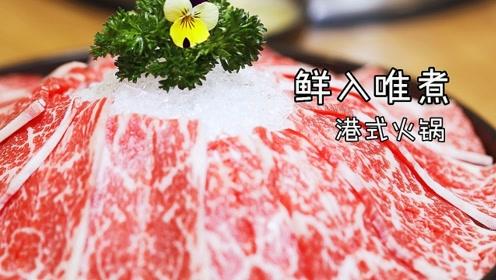 花胶鸡汤火锅鼻祖鲜入唯煮,鲜到无极限!