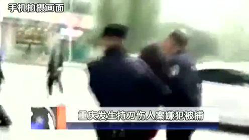 刚刚重庆一妇女持刀伤害多名儿童被捕落网视频曝光