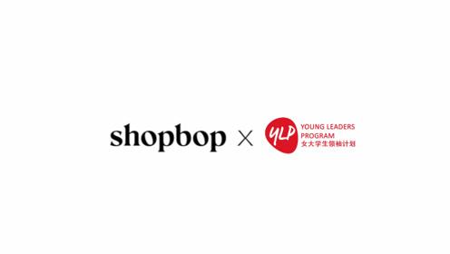 自信就型 SHOPBOP X 励媖高校