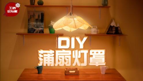 DIY蒲扇灯罩,让生活充满仪式感