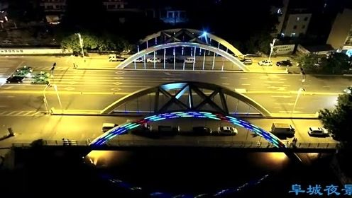 高清航拍,安徽大阜阳美妙夜景,短短80秒美到让人陶醉!