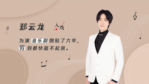 郑云龙:为演音乐剧倒贴了六年,穷到都快租不起房