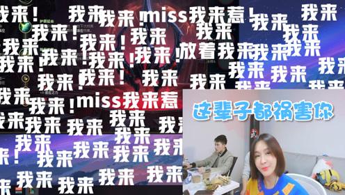 英雄联盟 Miss抽一位粉丝娶自己,网友直呼:请让我来!