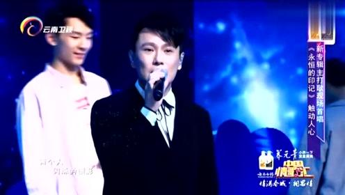 中国情歌汇:张信哲新专辑《永恒的印记》现场首唱,非常好听!