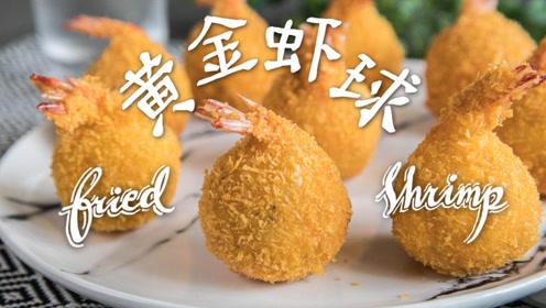 水逆退散!吃掉这个黄金虾球,你都可以有求必应!