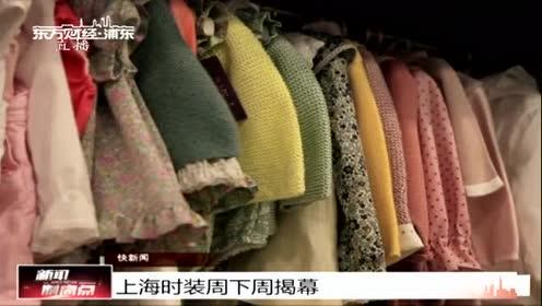 上海时装周下周揭幕