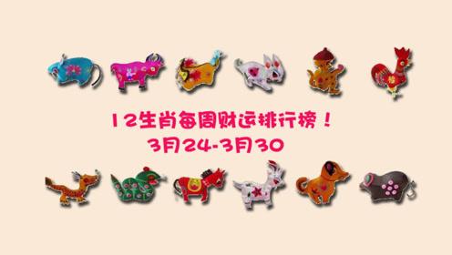 12生肖3月24日后运势排行榜!滴天居士生肖周运!