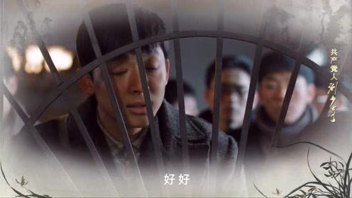 革命历史剧《共产党人刘少奇》热播 再现一代伟人刘少奇的成长史