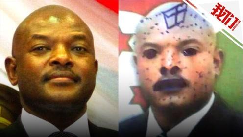 布隆迪三女生因涂画总统照片被拘捕 此前有230名学生因此被开除