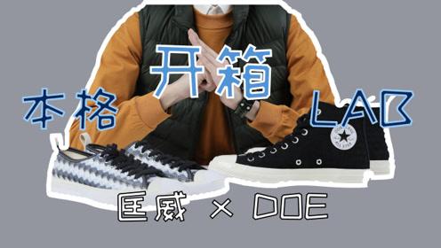 """从颜值到细节,这两双匡威联名鞋""""都挺好""""!"""