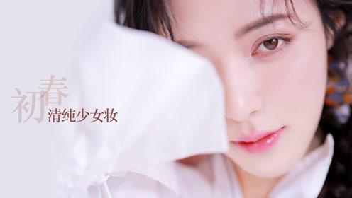 初春少女妆容&黛珂妆前乳测评