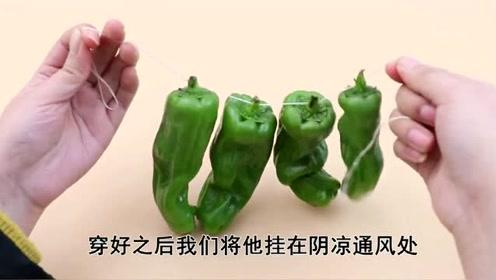 辣椒别再放冰箱保存了,教你3个方法,放一年都不会坏,非常厉害