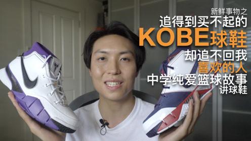 追得到买不起的KOBE球鞋 却追不回我喜欢的人 讲球鞋
