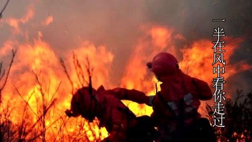 一首《清明雨》致敬30位救火英雄
