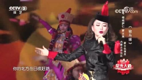 内蒙古美女演员格根萨仁演唱草原民谣《骏马谣》