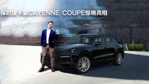 保时捷Cayenne Coupe亮相上海车展