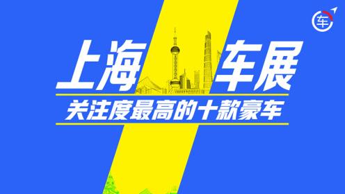 全是流量明星,上海车展这十款豪车不容错过