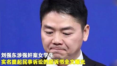 """刘强东""""强奸案"""",诉讼书工27页,大量细节曝光!"""